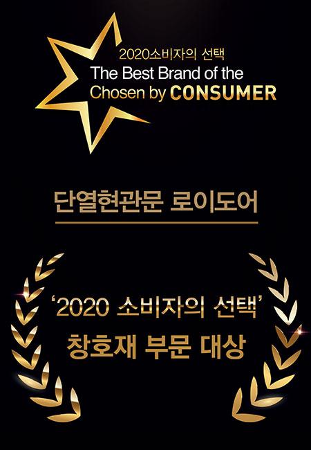 2020 소비자의 선택 창호재 부문 대상